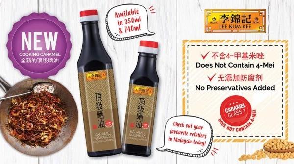 Lee Kum Kee Cooking Caramel | HALAL & FREE from harmful 4-methylimidazole
