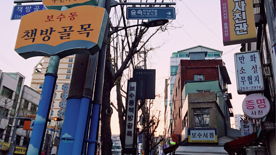 Busan Bosu-dong Book Street | Zanne Xanne's Travel Guide