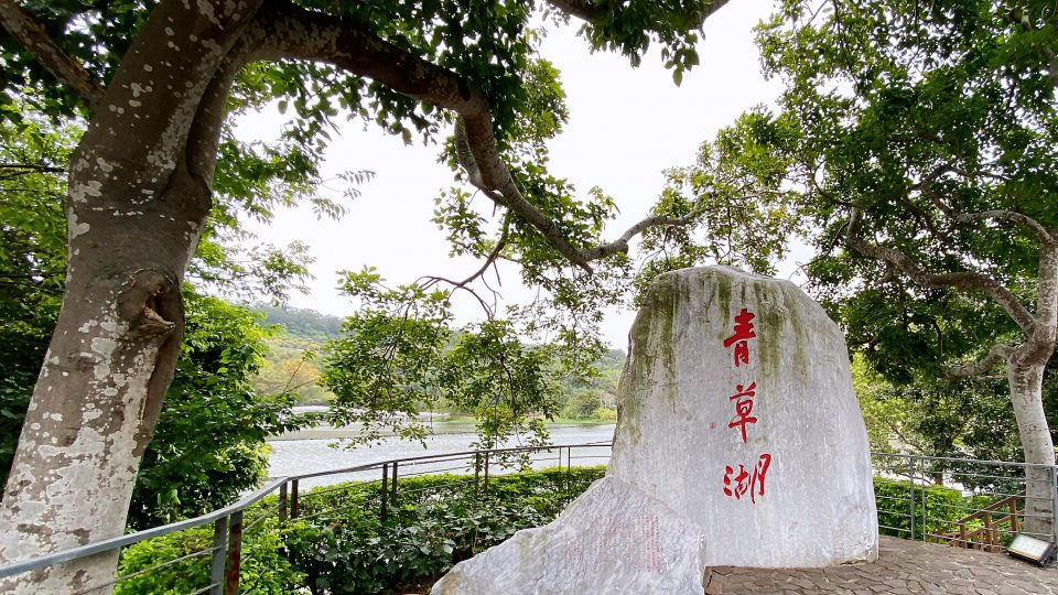 Hsinchu Green Grass Lake | Eight Greatest Scenic Places In Taiwan | Zanne Xanne's Travel Guide