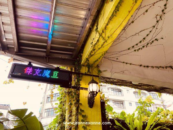 JackModo Hostel Review | Zanne Xanne's Travel Guide