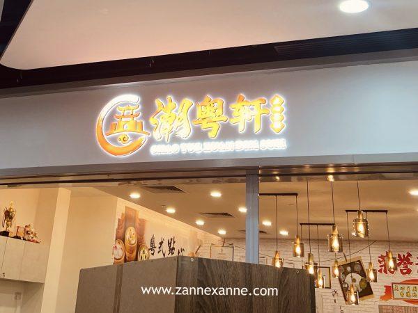 Chao Yue Xuan Dim Sum House Review | Yishun Junction 9