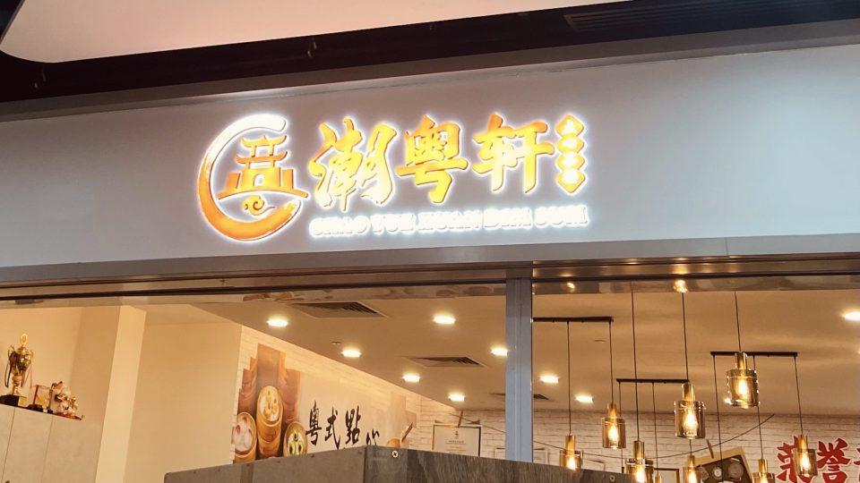 Chao Yue Xuan Dim Sum House Review   Yishun Junction 9