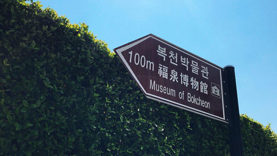 Busan Archaeology Bokcheon Museum | Zanne Xanne's Travel Guide