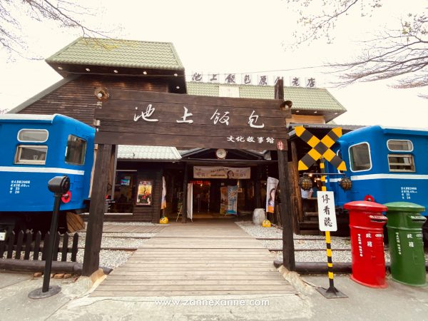 Wutao Chishang Fanbao Museum | Genuine and Authentic Taiwanese Bento | Zanne Xanne's Travel Guide