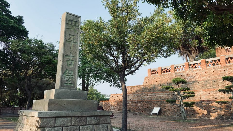 Tainan Anping Old Fort | Zanne Xanne's Travel Guide