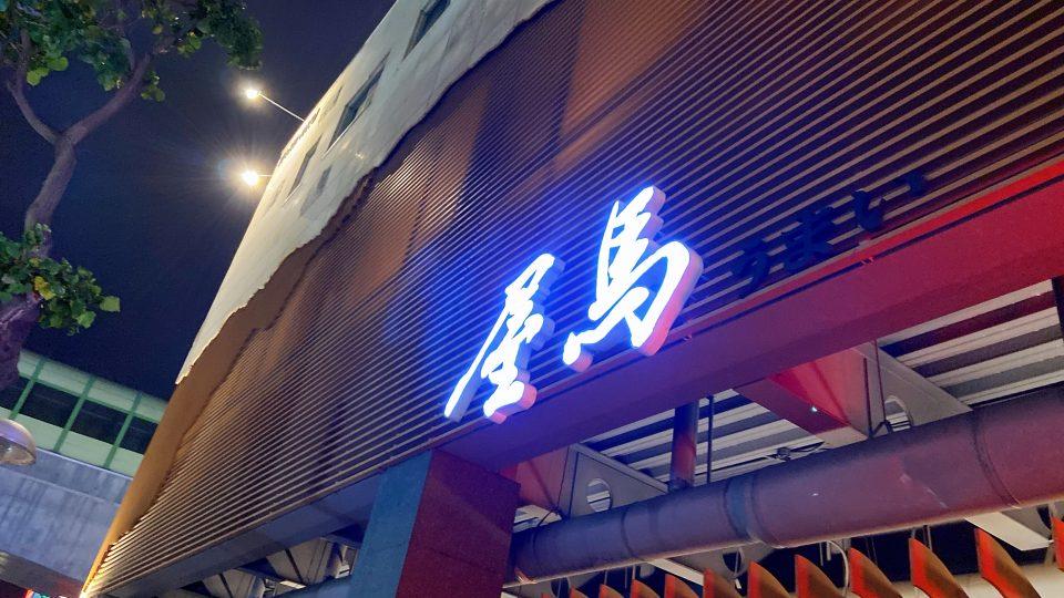 Umai Yakiniku | The Best Japanese BBQ In Taiwan | Zanne Xanne's Travel Guide