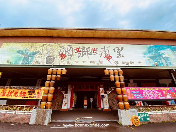 Puli Brewery Factory | Home To One of the Eight National Wines in Taiwan | Zanne Xanne's Travel Guide