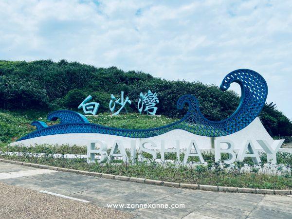 Baisha Bay | Taiwan White Sandy Beach | Zanne Xanne's Travel Guide